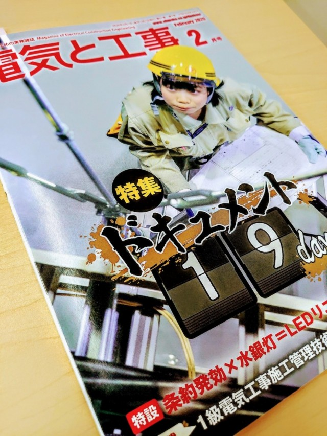 Electricity and construction February issue kiraritoraito
